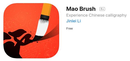 Mao Brush logo